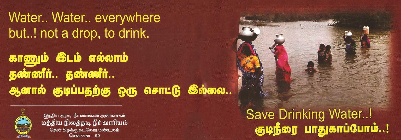 Save Drinking Water Banner